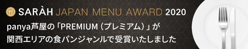 『SERCH JAPAN MENU AWARD 2020』受賞