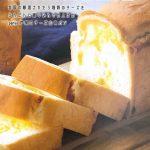 【限定販売】3種のチーズ山食パン