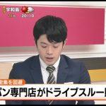 【テレビ放送】テレビ愛媛NEWS