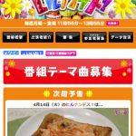 4/14(火) 11:55~ 日テレ ヒルナンデス出演のお知らせ