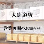 【松山・大街道店】営業再開のお知らせ