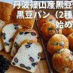 【芦屋本店】芦屋本店限定!!新商品のお知らせ