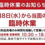 玉川髙島屋S•C S•C店 食品売場 営業時間短縮のお知らせ