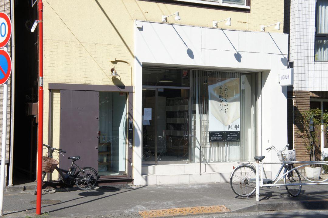 panya芦屋 駒沢店のイメージ