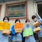 【panya芦屋 駒沢店】医療従事者応援プロジェクトへ寄付