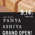 panya芦屋 道後石手店&大街道店 2店舗同時OPEN
