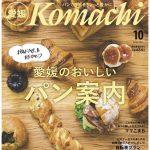 愛媛komachi10月号「愛媛のおいしいパン案内」