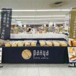 FKD(福田屋百貨店)宇都宮  催事出店のお知らせ