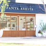 【店舗のご紹介】panya芦屋 道後石手店