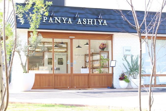 panya芦屋 道後石手店のイメージ