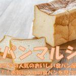 【芦屋本店】三井ショッピングパーク ららぽーと甲子園 食パンマルシェ出店のお知らせ