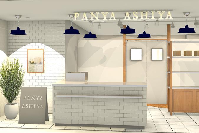 PANYA ASHIYA いよてつ高島屋店(10/1 OPEN!)のイメージ