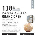 panya芦屋 丸亀店&高松美術館通り店 2店舗同時OPEN