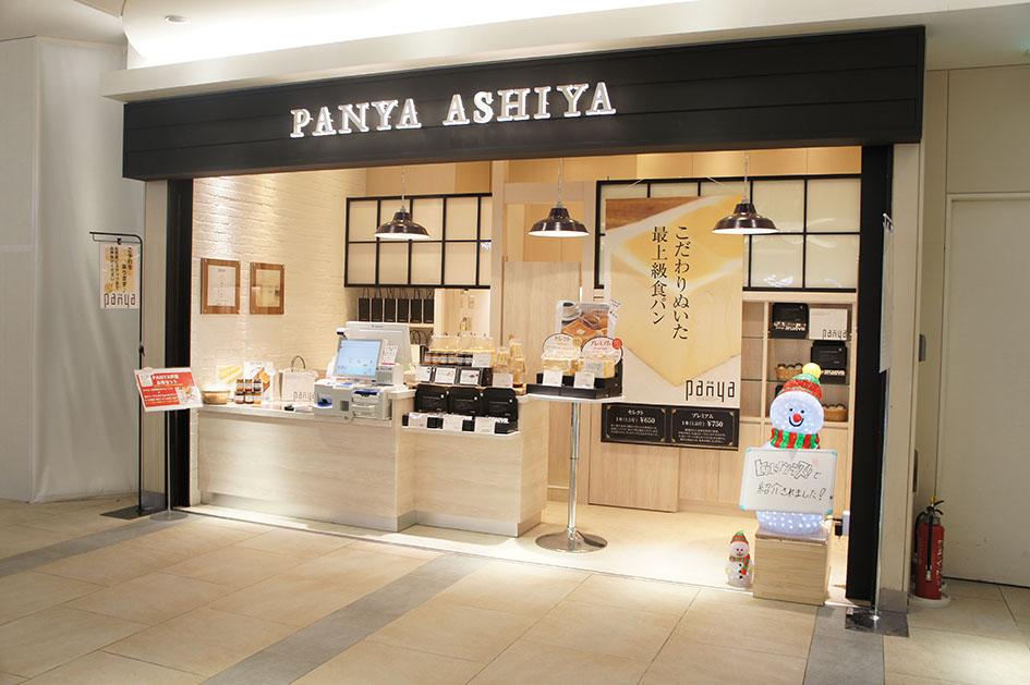 panya芦屋 ルクア大阪店のイメージ