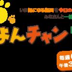 【テレビ放送】MBS毎日放送 よんチャンTV