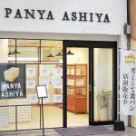 【店舗のご紹介】panya芦屋 大街道店