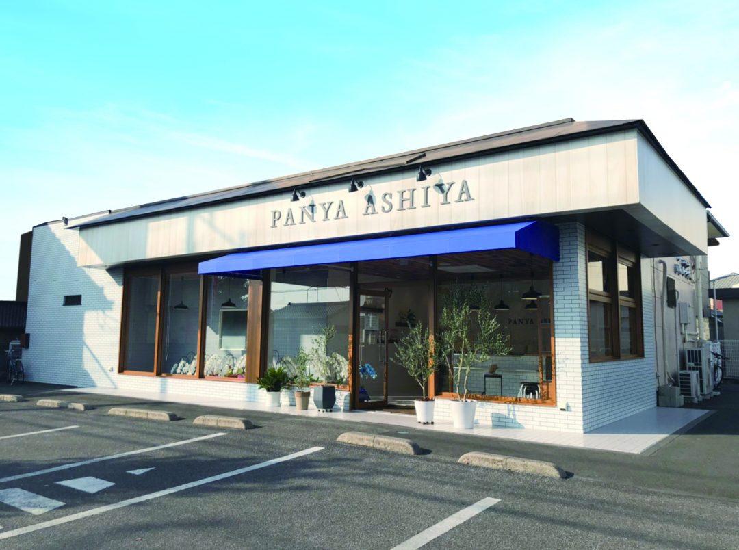 panya芦屋 足利店のイメージ