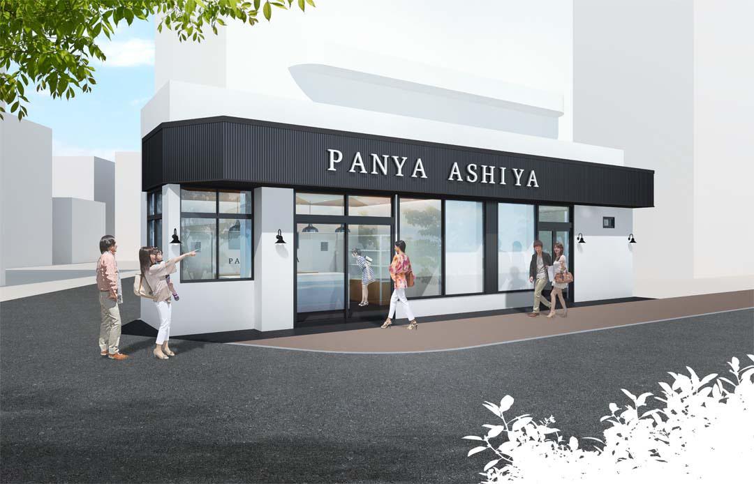PANYA ASHIYA 水前寺店(9/16 OPEN!)のイメージ