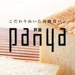 【panya芦屋 本店】年末年始の営業時間及び年始休業のお知らせ