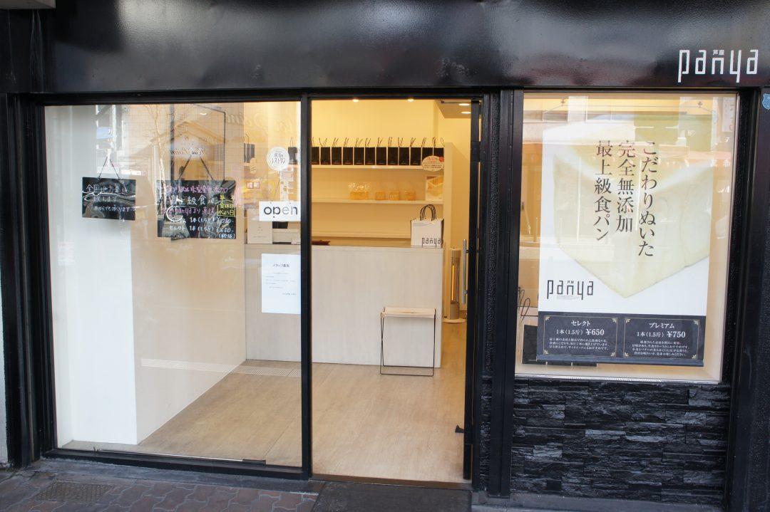 panya芦屋 三宮店のイメージ